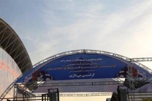 نمایشگاه-حراست-امنیت-فناوری-اطلاعات-عسلویه