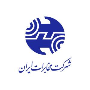 شرکت-مخابرات-ایران-لوگو